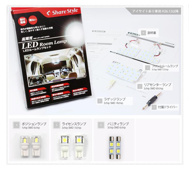 超激明 SUBARU XV GP7 専用 ルームランプ超豪華セット!! 3chip SMD使用 フロント リア